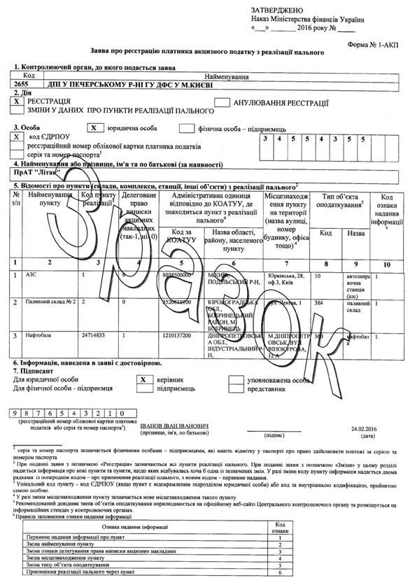 Образец заявления на регистр плательщика по акцизу на топливо